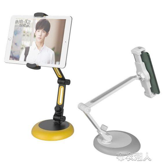 手機懶人ipad支架桌面放平板電腦直播架子桌子多功能萬能通用 布衣潮人
