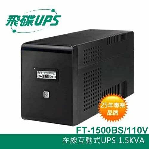 FT飛碟 1.5KVA 在線互動式UPS不斷電系統  FT-1500BS