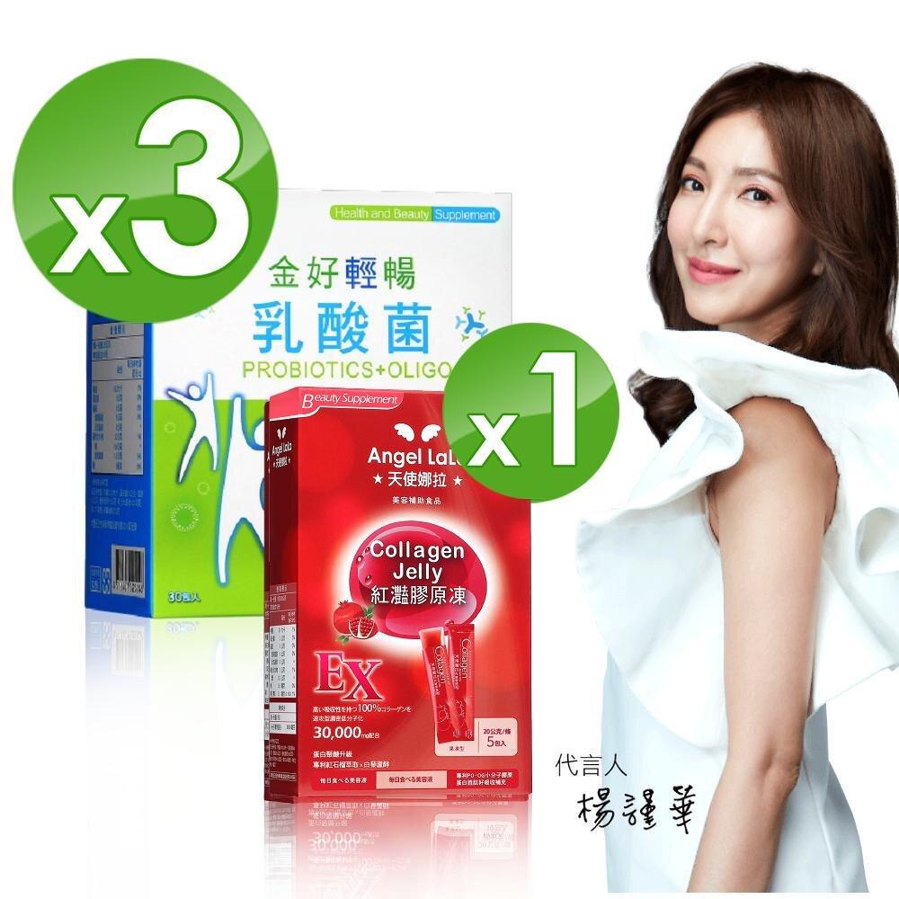 Angel LaLa天使娜拉_金好輕暢乳酸菌3盒+紅灩蛋白聚醣膠原凍1盒(5包)