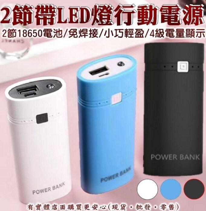 (不含電池)37610-143-柚柚的店二節應急便攜充電器乾電池 diy行動充 便攜式充電寶