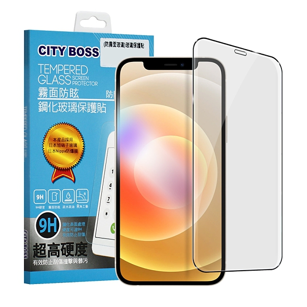 CITYBOSS for iPhone12 / 12Pro 6.1吋 霧面防眩鋼化玻璃保護貼-黑