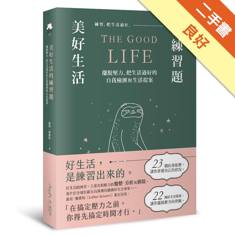 美好生活的練習題:擺脫壓力、把生活過好的自我檢測與生活提案[二手書_良好]2752
