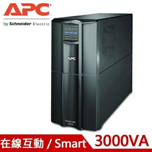 APC艾比希 3KVA 在線互動式 UPS不斷電系統  SMT3000TW