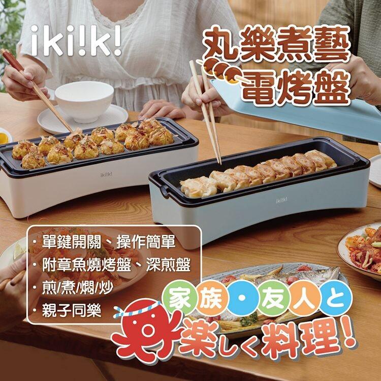 ikiiki伊崎家電 丸樂煮藝電烤盤/章魚燒機ik-mc3601/ik-mc3602