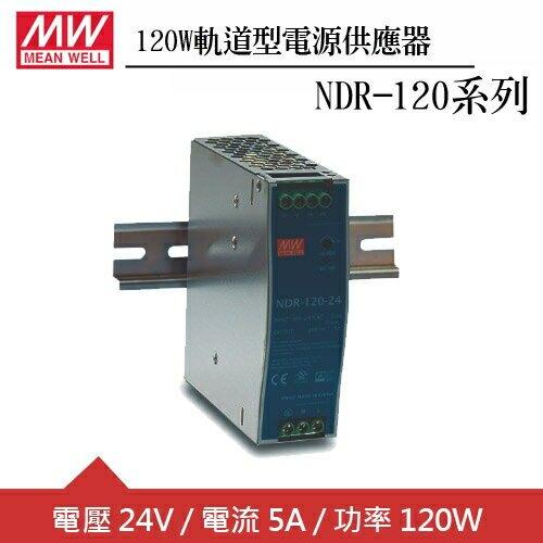 MW明緯 NDR-120-24 24V軌道型電源供應器 (120W)