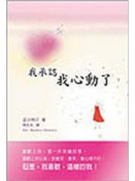 二手書博民逛書店 《我承認我心動了》 R2Y ISBN:9861750576
