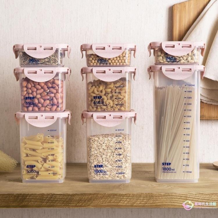 收納罐 居家家透明密封罐五谷雜糧收納盒8件套 廚房塑料干果儲物罐