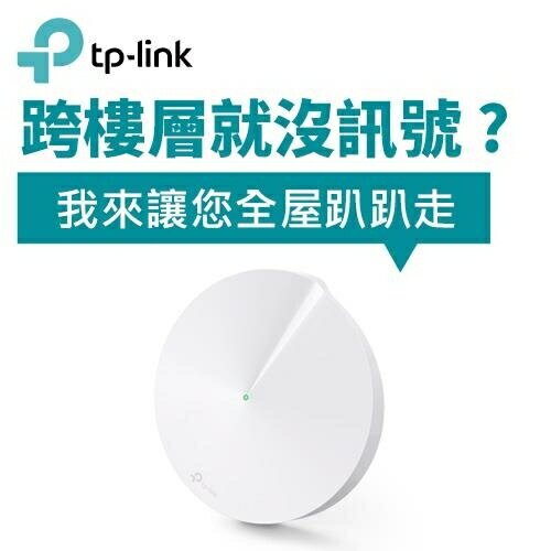 TP-LINK Deco M5(單入裝)(US) 完整家庭Wi-Fi系統