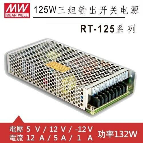 MW明緯 RT-125B 5V/12V/-12V 交換式電源供應器 (132W)