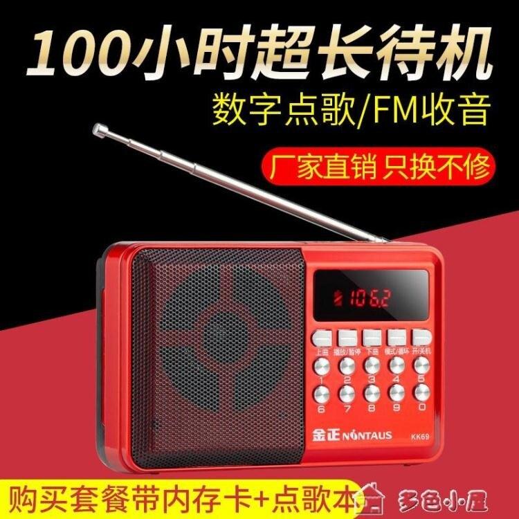 收音機金正新款小型老年收音機MP3老人藍芽小音響插卡便攜式戶外播放器