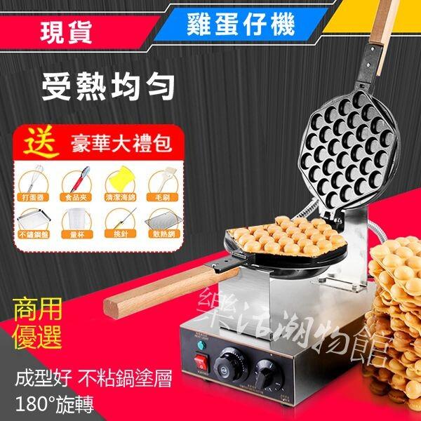 雞蛋仔機 商用 家用 港式qq蛋仔機 家用電熱燃氣 雞蛋餅機器 烤餅機