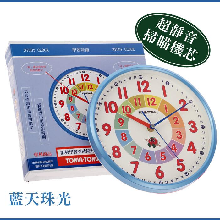 學習時鐘(靜音版)