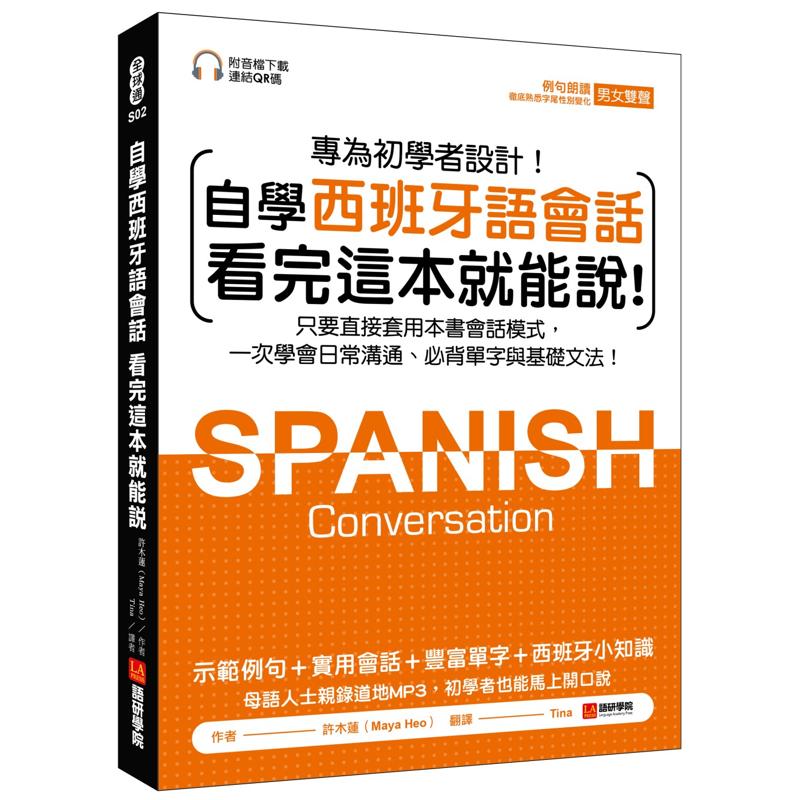 自學西班牙語會話看完這本就能說:只要直接套用本書會話模式,一次學會日常溝通、必背單字與基礎文法[75折]