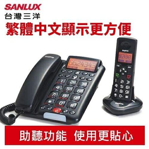 【福利品】三洋 1.8G 繁體中文 助聽功能 數位無線 子母機 DCT-9951