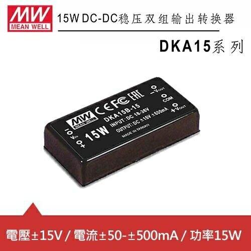 MW明緯 DKA15B-15 穩壓雙組15V輸出轉換器 (15W)