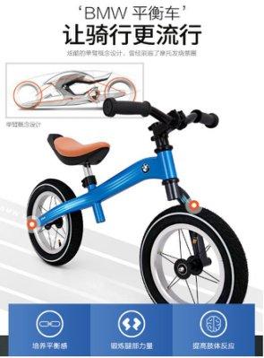 【星輝 rastar 】  寶馬BMW 兒童滑步平衡車 無脚踏自行車 學步車 滑行車