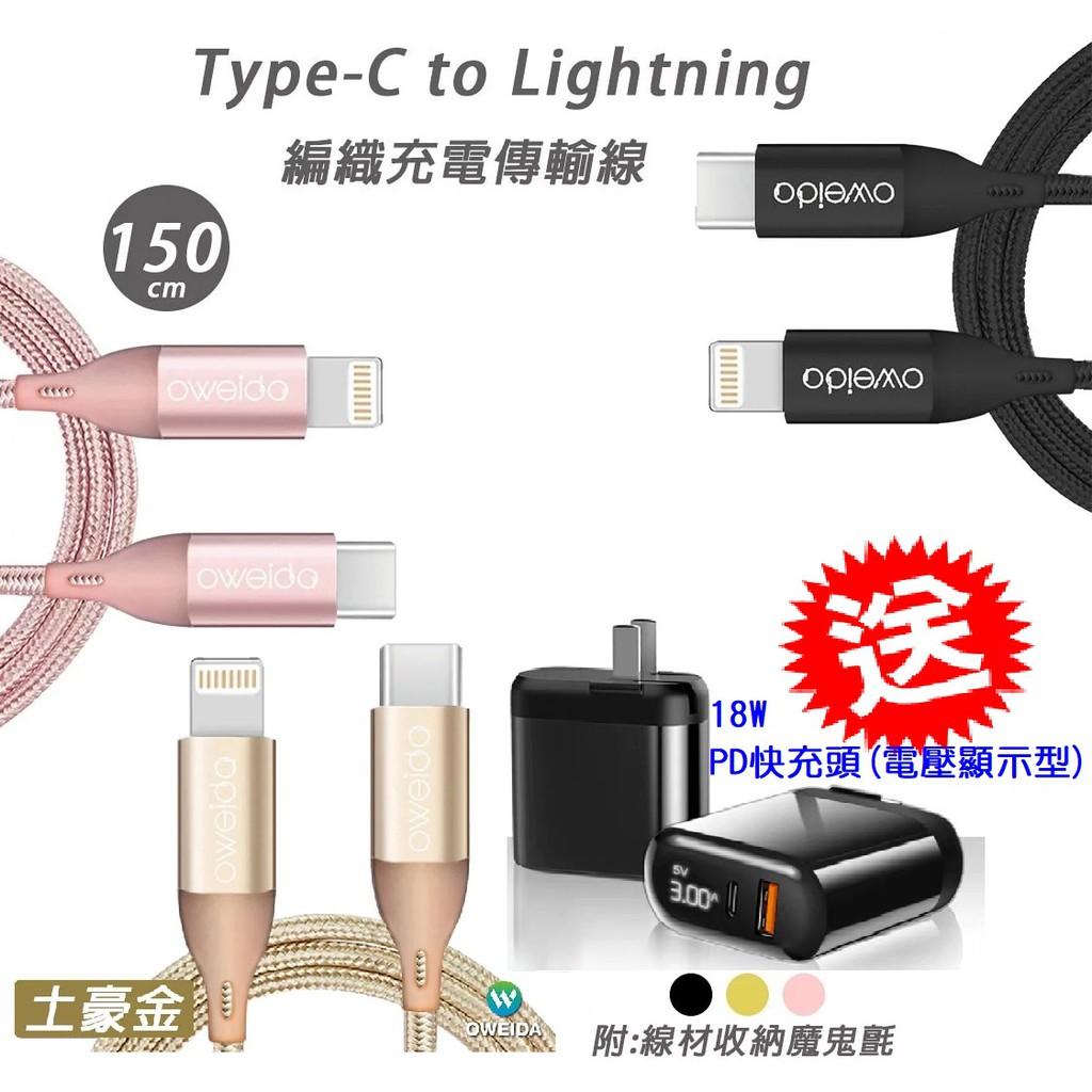 編織線 iphoneSE 贈快充頭150cm 鋁合金 iphone原廠認證Type-C to Lightning 充電線