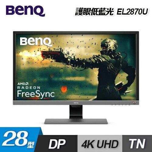 【BenQ】EL2870U 28型 舒視屏護眼液晶螢幕 【贈HDMI線-送完為止】【三井3C】