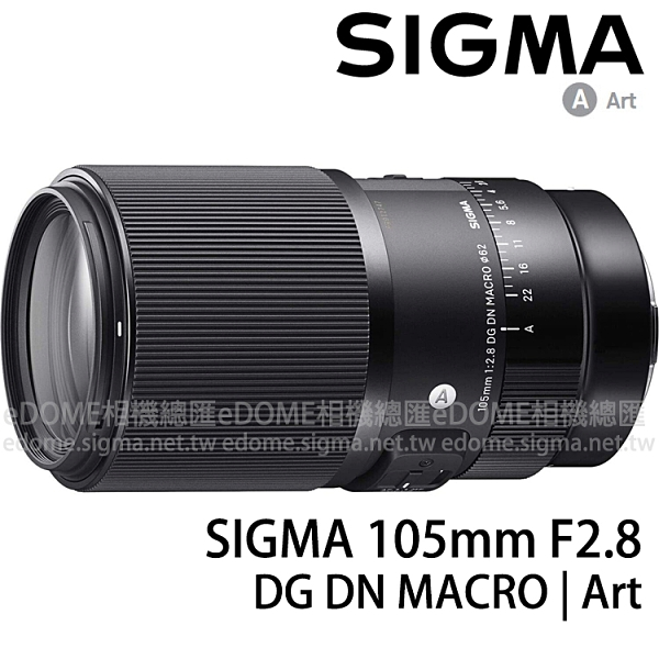 SIGMA 105mm F2.8 DG DN MACRO Art 1:1 微距 for L-MOUNT / 接環 (24期0利率 恆伸公司貨) 全片幅微單眼鏡頭