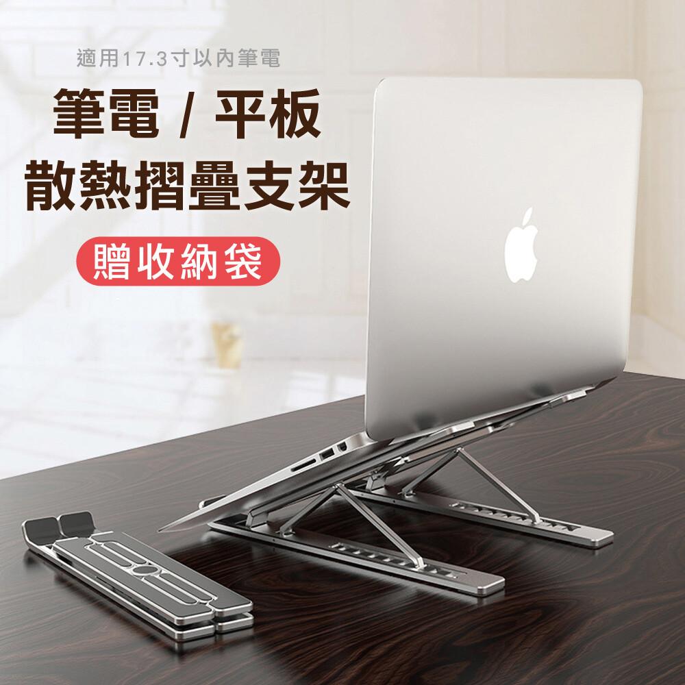 鋁合金材質可折疊散熱架 筆電/平板架高散熱支架(贈收納袋)