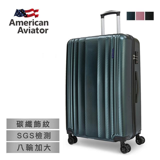 [American Aviator]Munich慕尼黑系列-碳纖紋超輕量抗刮行李箱29吋(碳纖墨綠 )