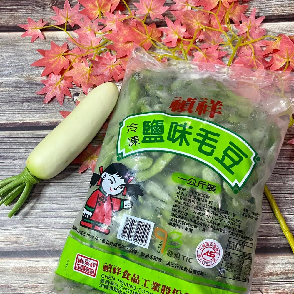 嘉義漁翁鹽味毛豆