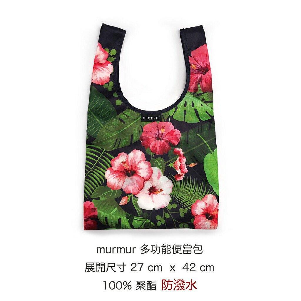 ﹝二代﹞﹝三代﹞murmur 扶桑花 便當袋 購物袋 手提袋 飲料袋 收納袋 隨身購物袋 小購物袋 外出袋