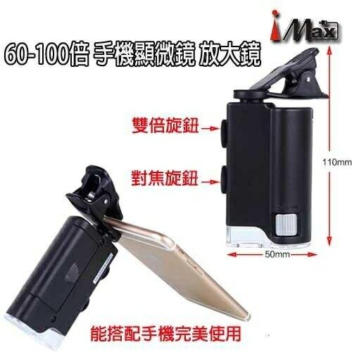 i-MAX 手機夾式 顯微鏡 放大鏡 MG-7751W