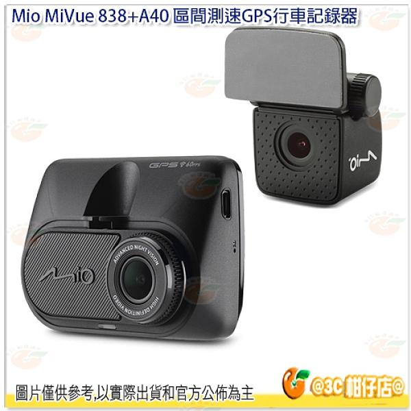 送大容量記憶卡 Mio MiVue™ 838+A40 行車記錄器 前後鏡頭 雙鏡頭 星光夜視 高速錄影 區間測速 GPS
