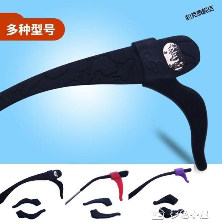 眼鏡配件眼睛托眼鏡防滑套耳勾托硅膠鉤子防跌掉眼睛鏡框架放掉框架耳