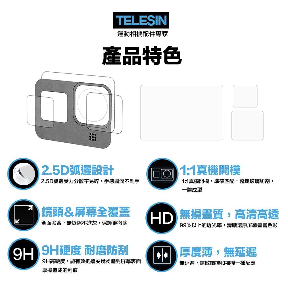 [97折]TELESIN Gopro hero 9 專用 配件 9H 三入組 鋼化貼膜 (鏡頭+前螢幕+後螢幕)  鏡頭顯示 鋼化膜