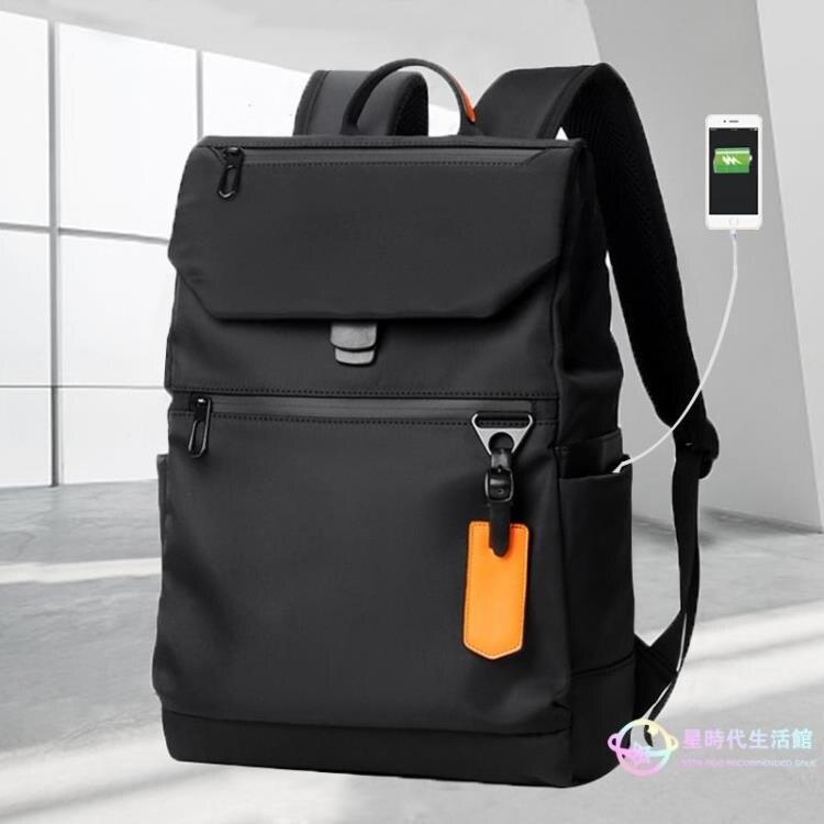 後背包 男時尚個性百搭休閑旅游背包商務旅行大容量中學生書包