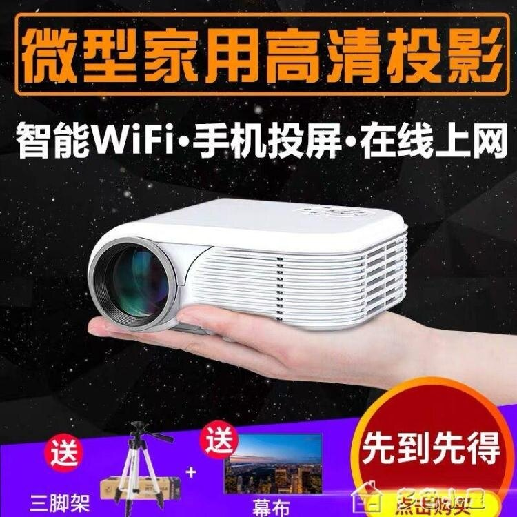 投影機手機投影儀家用白天高清投墻智慧無線wifi迷你投影機辦公家庭影院-