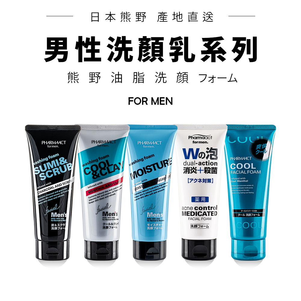 日本熊野男性專用洗面乳(任選)