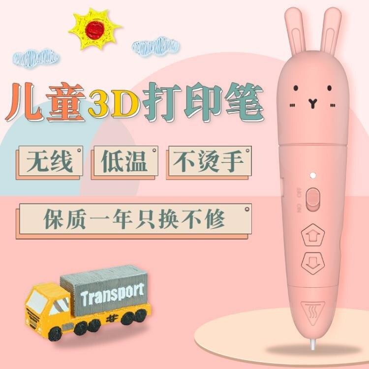 【快速出貨】打印筆 兔子3d打印筆兒童3D筆立體繪畫筆涂鴉筆低溫筆無線抖音神筆馬良筆 創時代 雙12購物節