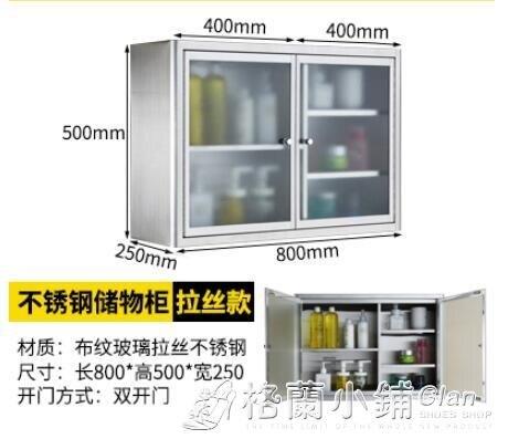 廚房吊櫃牆壁櫃不銹鋼衛生間陽台儲物櫃櫥櫃壁掛置物吊櫃子掛牆式ATF