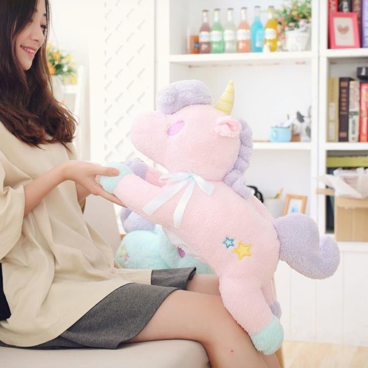 獨角獸公仔小馬毛絨玩具少女心玩偶趴趴抱枕ins網紅布娃娃夢幻