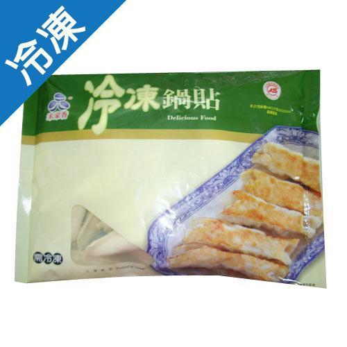 禾家香手工熟鍋貼30g X27粒【愛買冷凍】