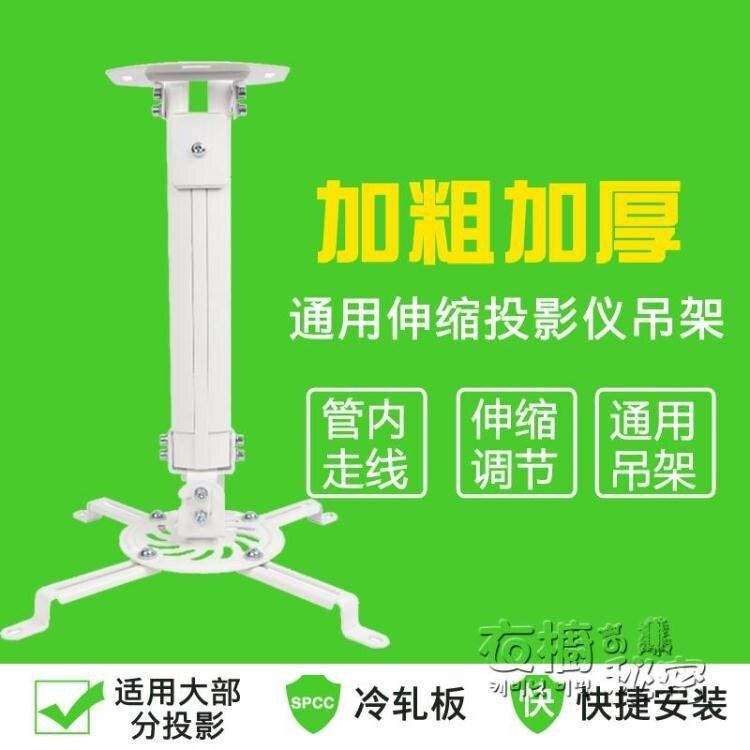 投影儀支架 吸頂投影儀吊架圓盤伸縮 投影機吊架吊頂支架加厚白色