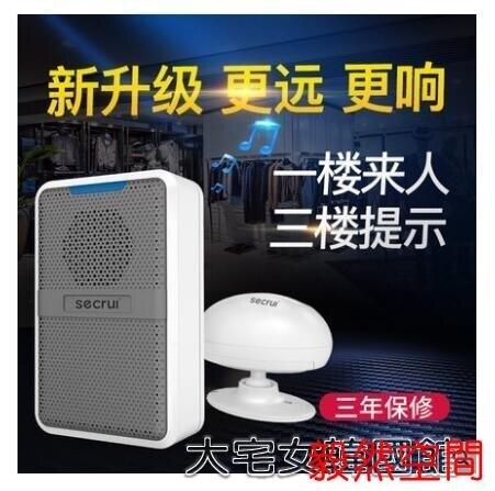 迎賓器店鋪歡迎光臨感應器紅外線進門語音迎賓器防盜報警器分體感應門