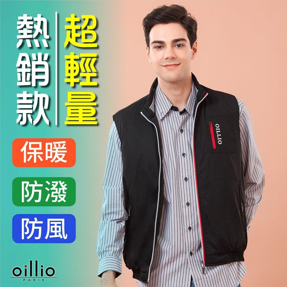 oillio歐洲貴族 男裝 防風超輕量舒適背心外套 簡約時尚 實用大口袋 黑色 19264390
