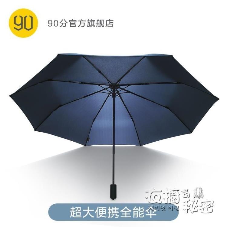 90分超大三折輕薄便攜雨傘遮陽傘防曬防紫外線防風晴雨兩用太陽傘