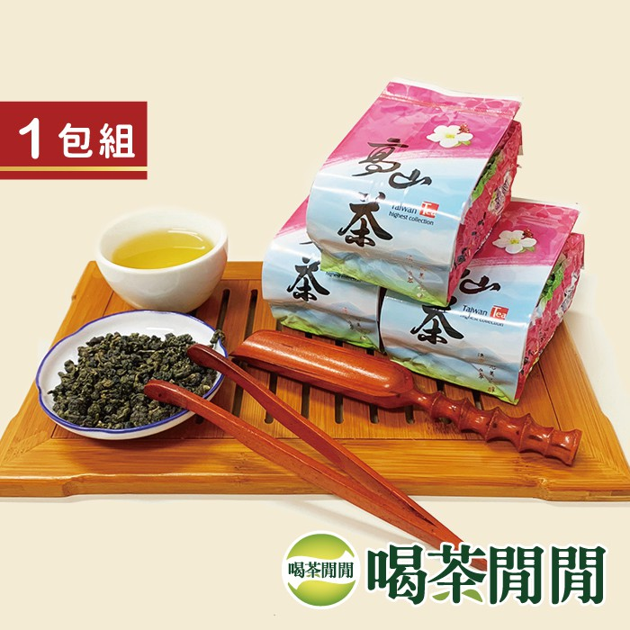 【喝茶閒閒】經典御賞高冷茗茶/單包150g/焙香/P3A1000/烏龍/茶葉