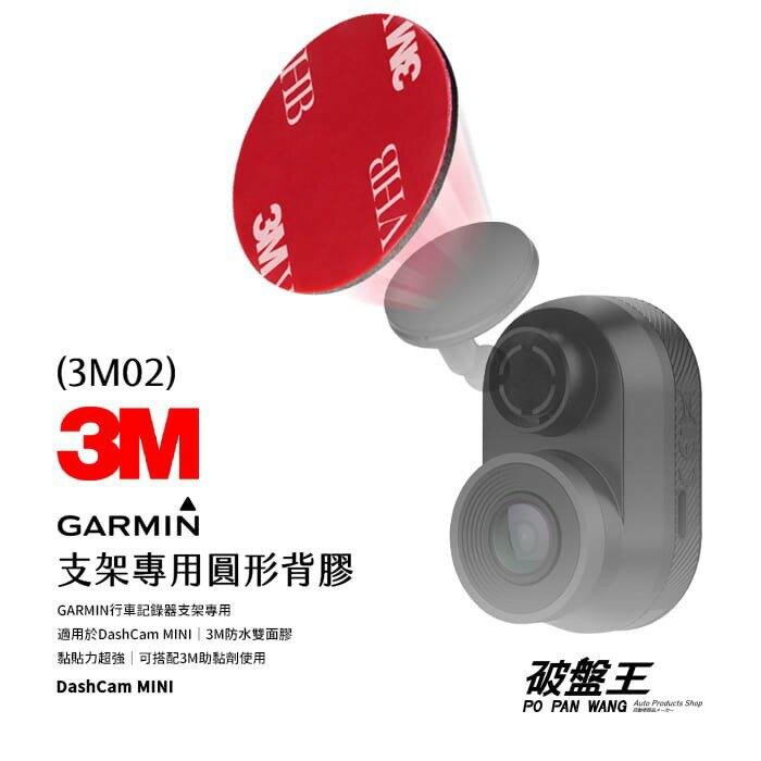 3M02【3M 雙面膠2入裝】GARMIN DashCam MINI 支架專用 防水 耐高溫 不殘膠【加助黏劑更黏】破盤王 台南
