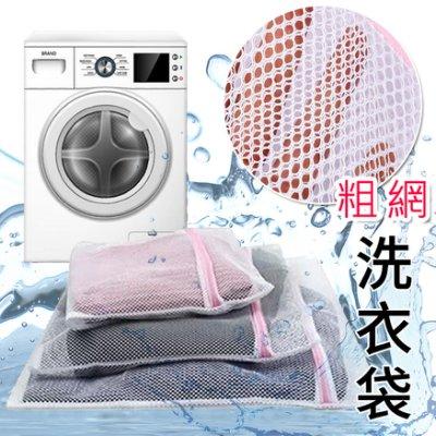 (50x60cm)粗網洗衣袋 洗衣網 護衣袋 護衣網 護洗袋 分隔袋 晾曬袋 衣物袋 網狀袋【葉子小舖】