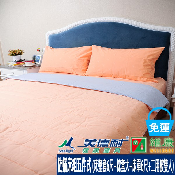 Medlight美德耐健康寢具 防蟎床組五件式(床墊套6尺+枕套大+床單6尺+二用被雙人) 維康 免運 床包床罩床墊套
