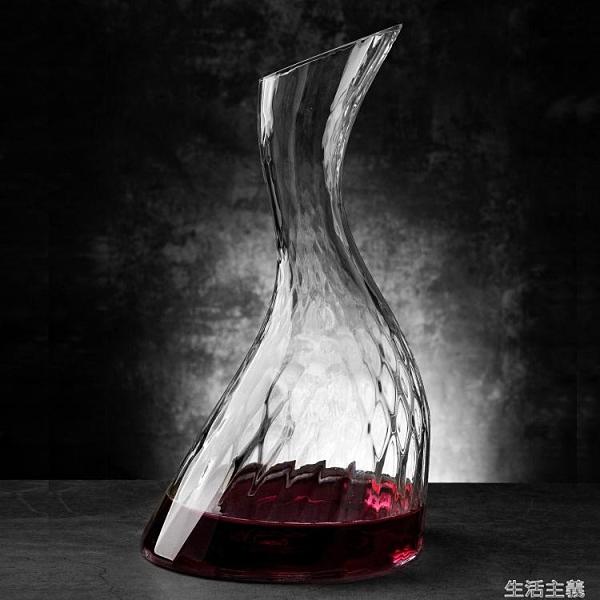 醒酒壺 S型醒酒器紅酒天鵝酒壺 高檔奢華水晶紅酒醒酒器葡萄酒歐式酒具 生活主義