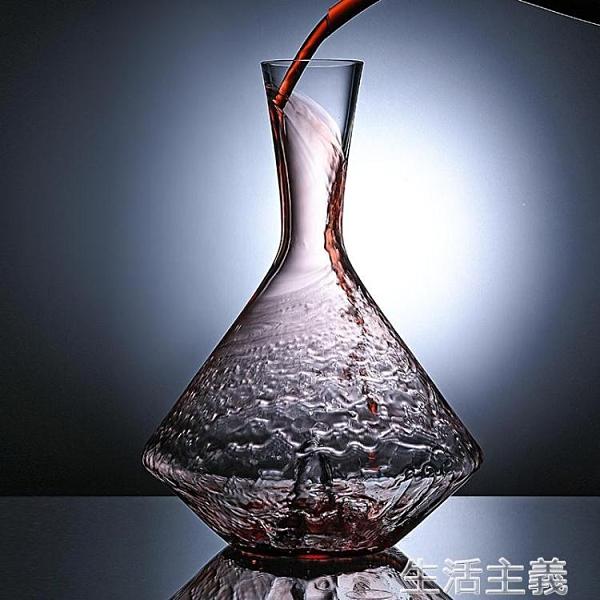 醒酒壺 創意菱形醒酒器水晶玻璃個性紅葡萄酒倒酒器盛酒器歐式奢華家用 生活主義