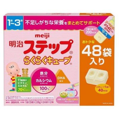 1275元/盒 四盒5100元 代購 無現貨 明治奶粉《日本直送到府 非現貨 不適用收貨後撥款機制》 僅接受委託代為訂購