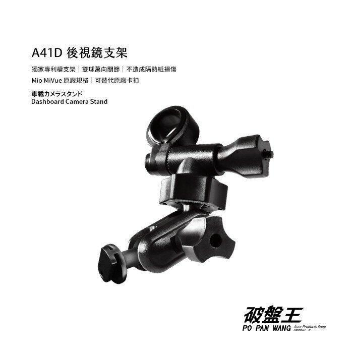 A41D Mio 後視鏡支架  MiVue 730 731 741 742 751 766pro 781 782 783 785 791 791s 792 795 798 行車記錄器專用支架 多角度雙